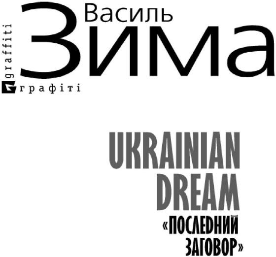 Ukrainian dream «Последний заговор»