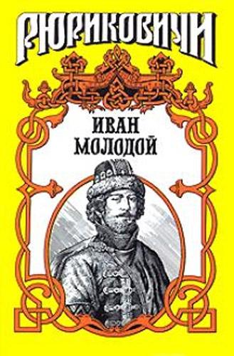 Иван Молодой. 'Власть полынная'