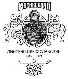 Жизнь неуёмная. Дмитрий Переяславский