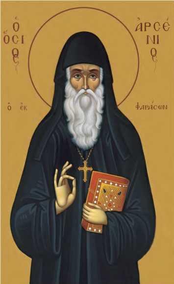 Святой Арсений Каппадокийский
