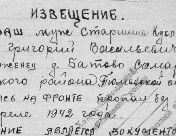 «Много писать мне мешали бои…»: фронтовые записи 1941-1945 годов