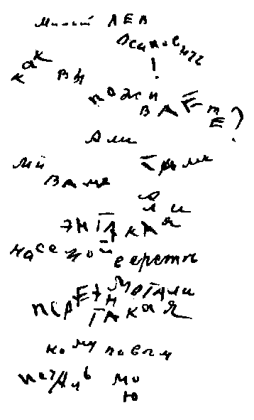 Том 6. Письма