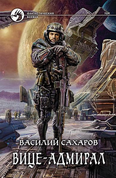 Вице-адмирал