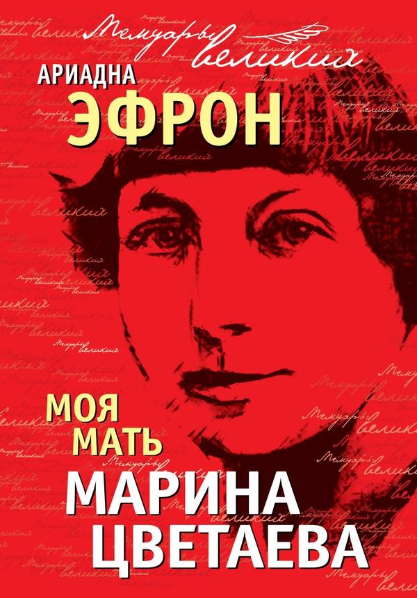 Моя мать Марина Цветаева
