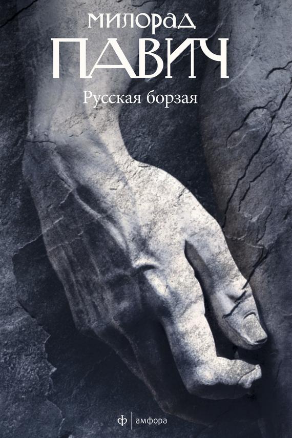 Русская борзая (сборник)