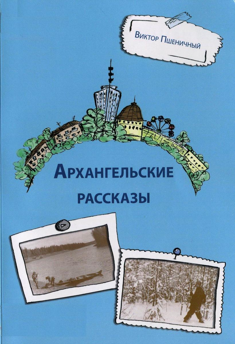 Архангельские рассказы