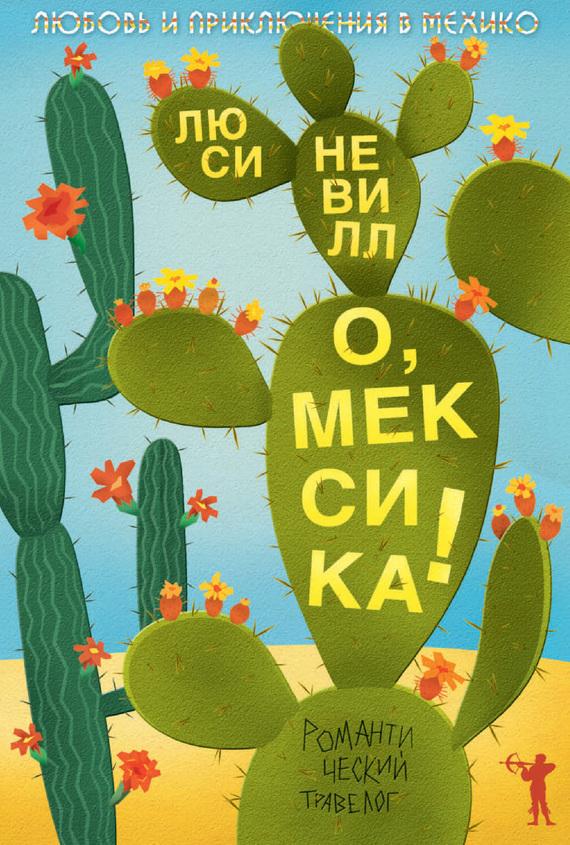 О, Мексика! Любовь и приключения в Мехико