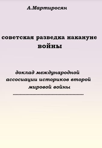 Советская разведка накануне войны