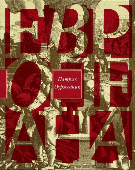 Европеана. Краткая история двадцатого века