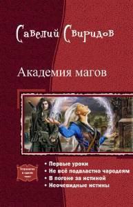 Академия магов. Тетралогия (СИ)