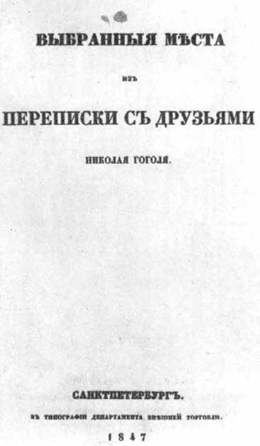 Гоголь в Диканьке