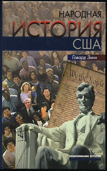 Народная история США: с 1492 года до наших дней