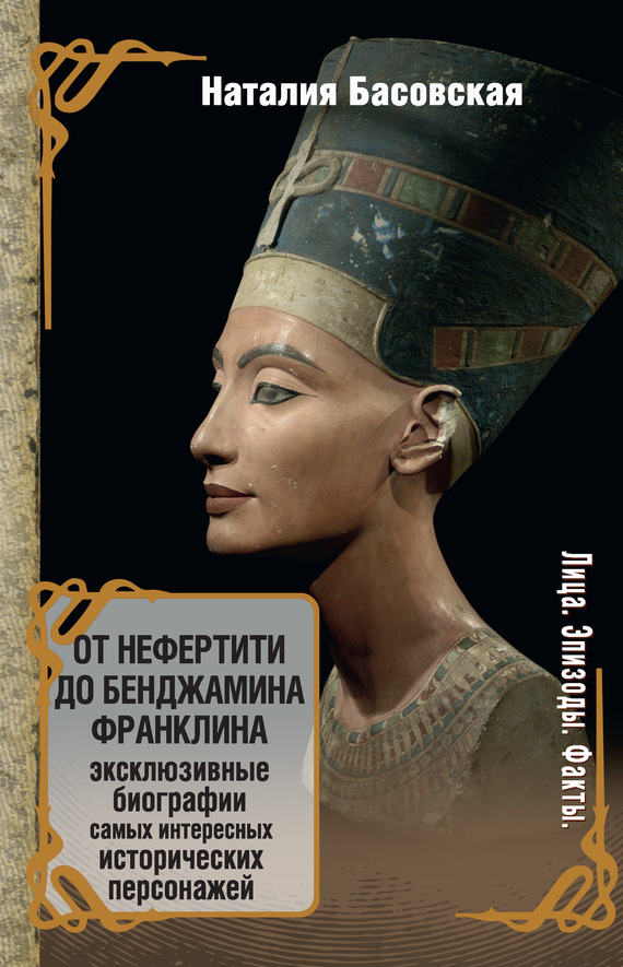 От Нефертити до Бенджамина Франклина