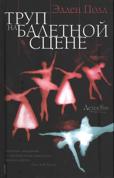 Труп на балетной сцене