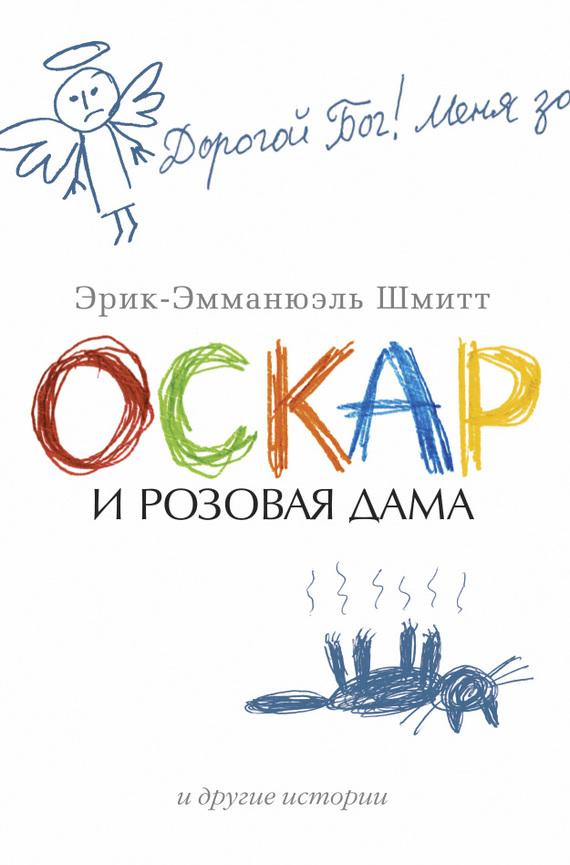 Оскар и Розовая Дама и другие истории (сборник)