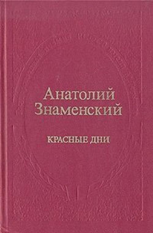 Красные дни. Роман-хроника в двух книгах. Книга первая