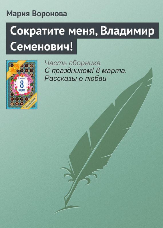 Сократите меня, Владимир Семенович!