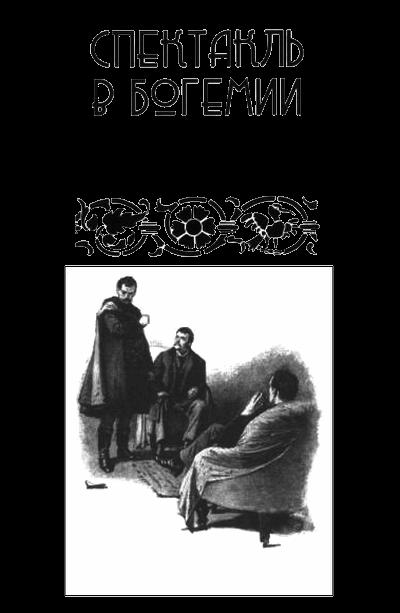 Шерлок Холмс и рождение современности