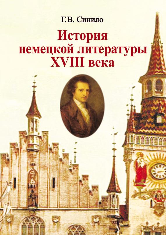 История немецкой литературы XVIII века