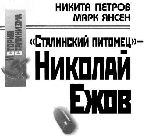 «Сталинский питомец» — Николай Ежов