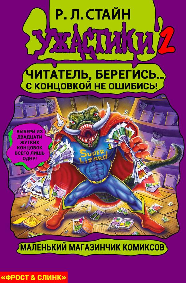 Маленький магазинчик ужасных комиксов