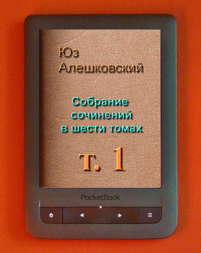 Собрание сочинений в шести томах. т 1