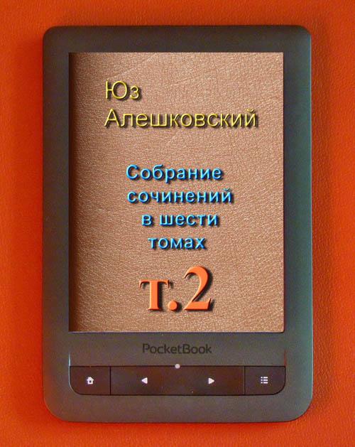Собрание сочинений в шести томах т.2