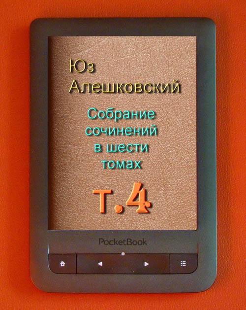 Собрание сочинений в шести томах т.4