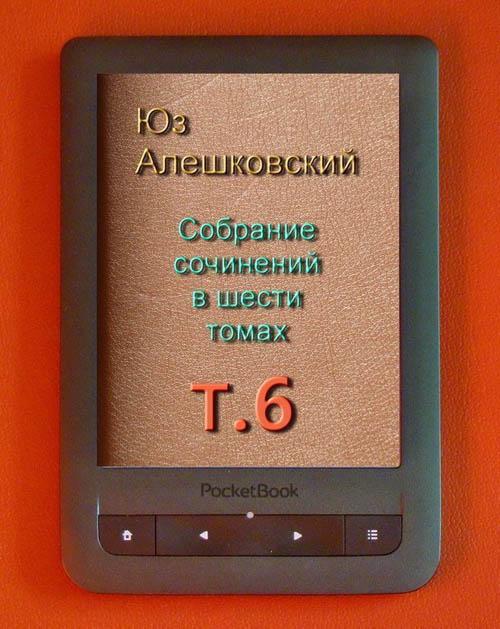 Собрание сочинений в шести томах т.6