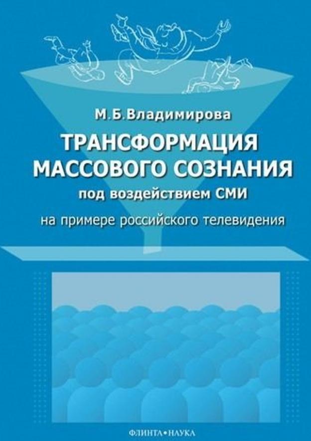 Трансформация массового сознания под воздействием СМИ (на примере российского телевидения)