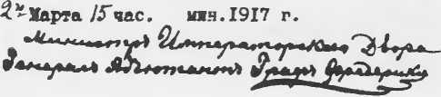Священство и царство. Россия, начало xx века 1918 год. Исследования и материалы