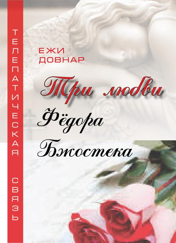 Три любви Фёдора Бжостека, или Когда заказана любовь