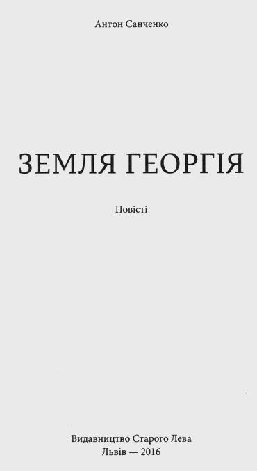 Земля Георгія