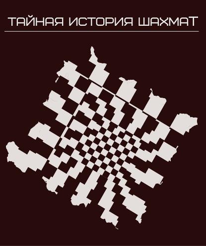 Тайная история шахмат