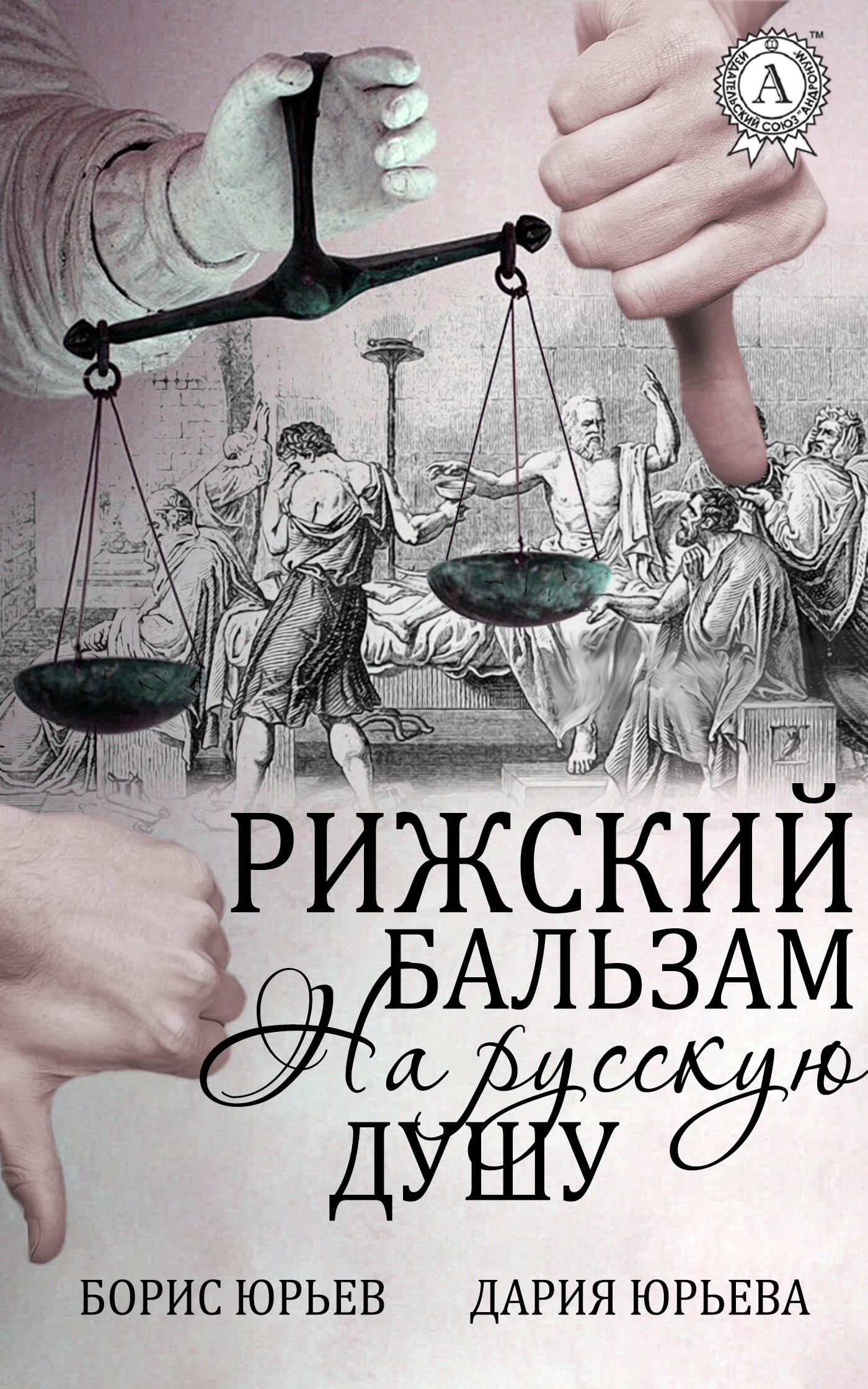 Рижский бальзам на русскую душу