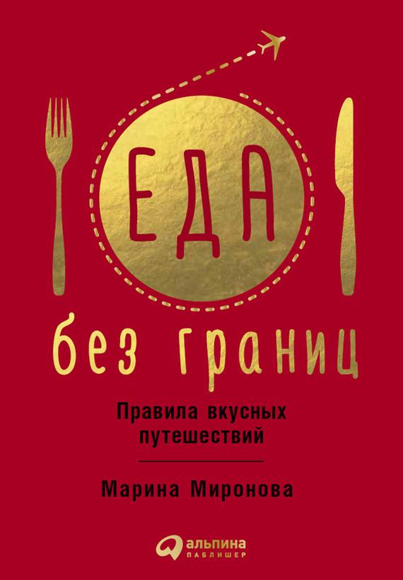 Еда без границ