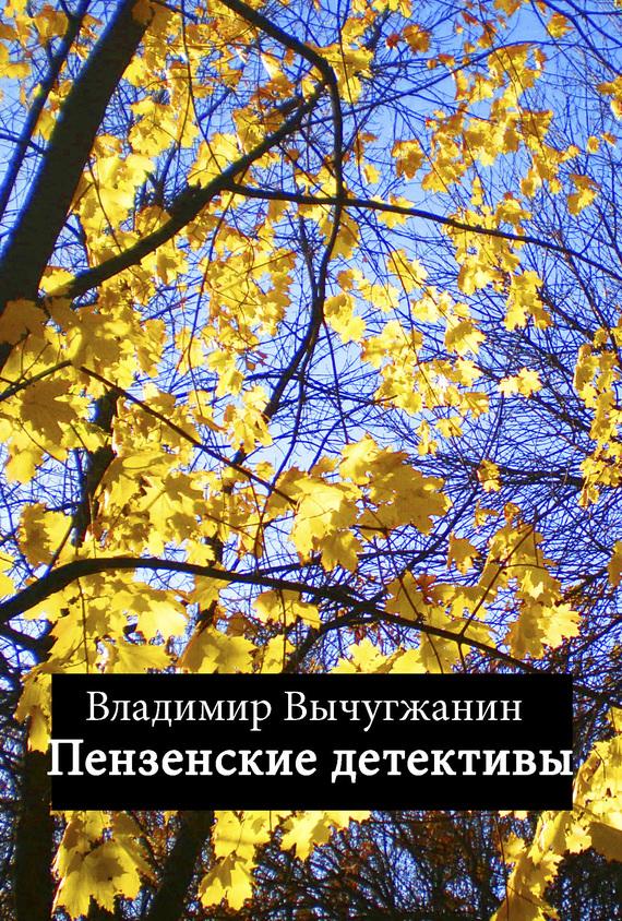 Пензенские детективы (сборник)