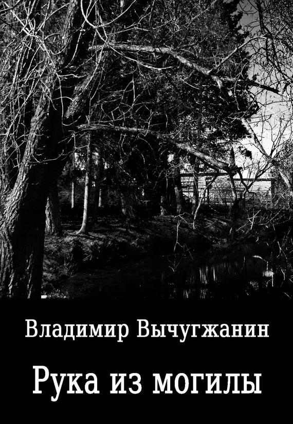 Рука из могилы (сборник)