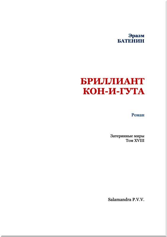 Бриллиант Кон-и-Гута