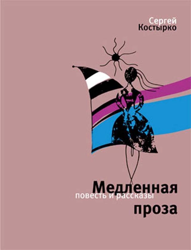 Медленная проза (сборник)