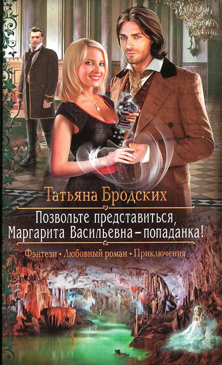 Позвольте представиться, Маргарита Васильевна - попаданка!