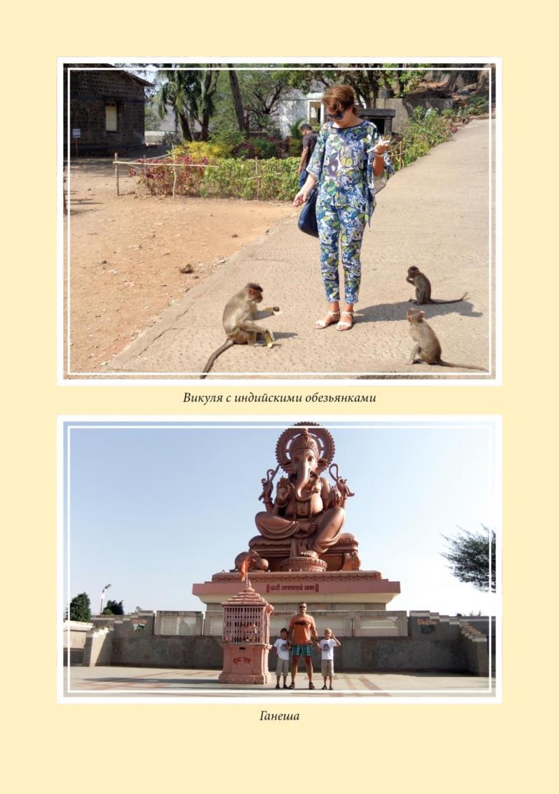 Волшебная Индия, или как жить и управлять людьми в этой стране
