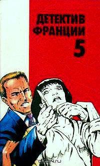 Детектив Франции. Выпуск 5. Сборник