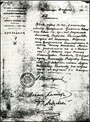 Дело Романовых, или Расстрел, которого не было