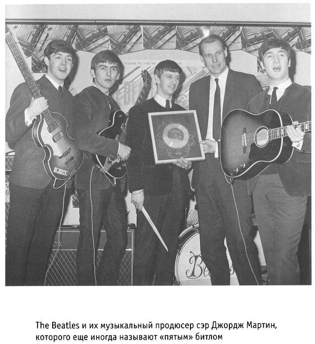 Сердцевина яблока. Демифологизированная история The Beatles