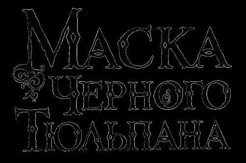 Маска Черного Тюльпана