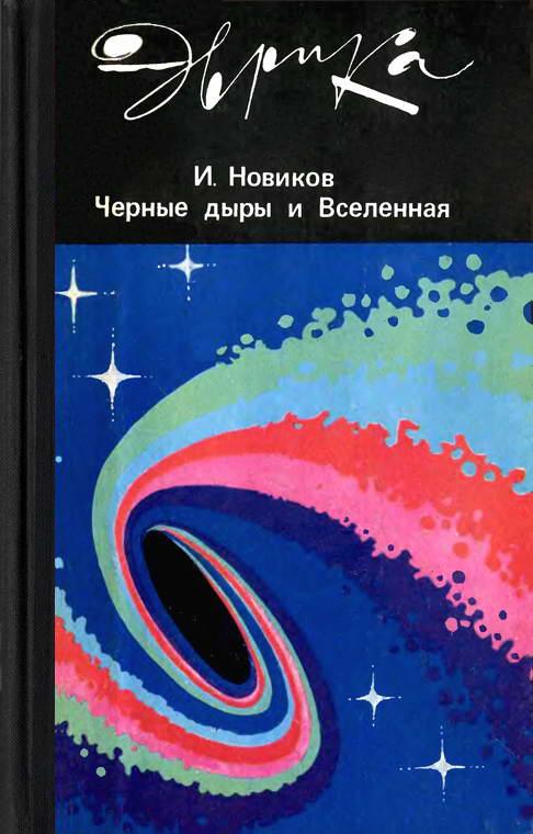Черные дыры и вселенная