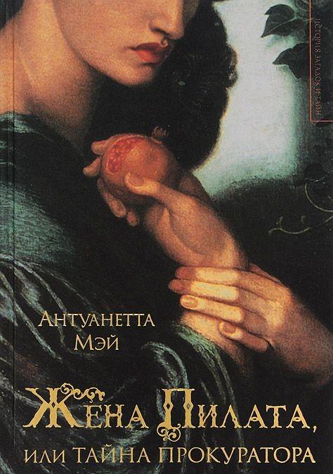 Жена Пилата, или Тайна прокуратора