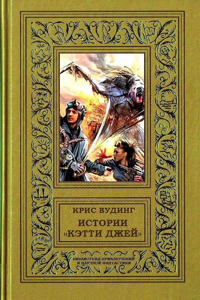 Истории «Кэтти Джей». Сборник