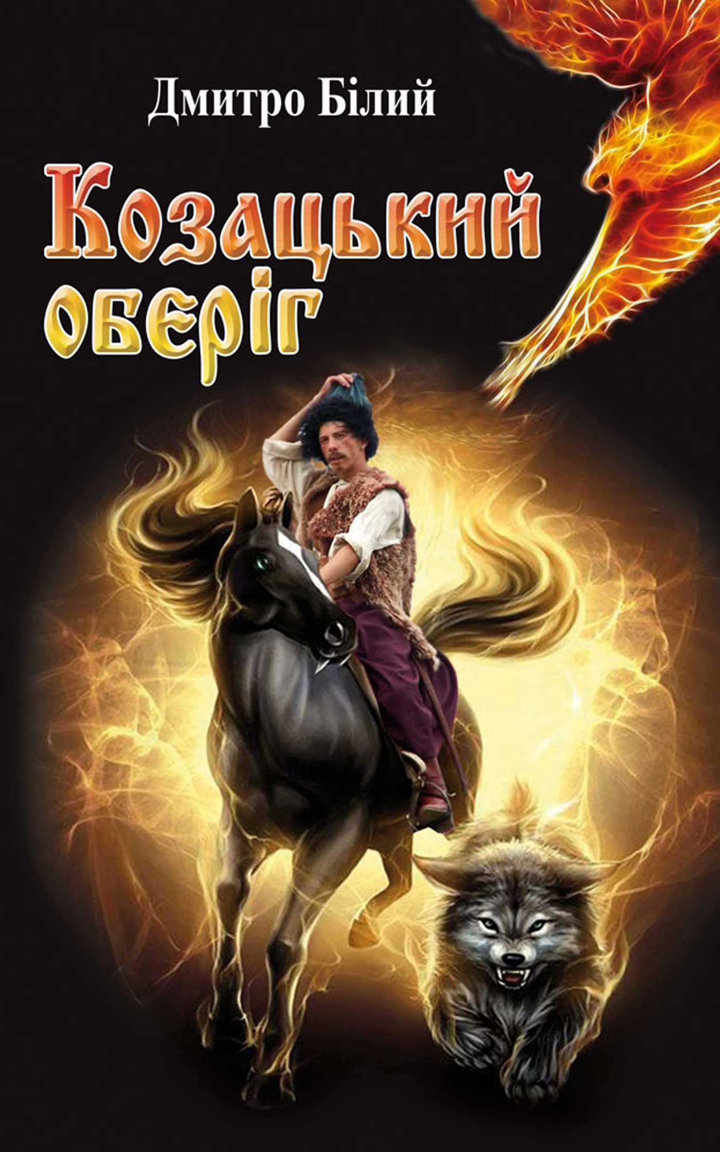 Козацький оберіг